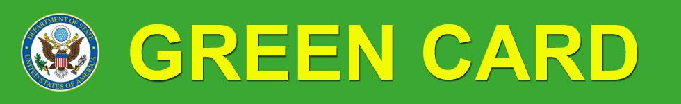 greencard - მწვანე ბარათი