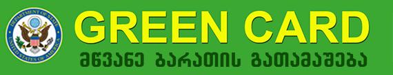 greencard- მწვანე ბარათის გათამაშება