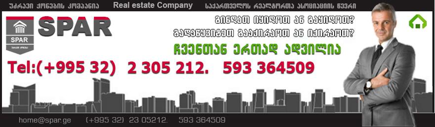 SPAR - უძრავი ქონების კომპანია. SPAR - realestate Company